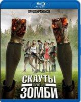 Скауты против зомби (Blu-ray)