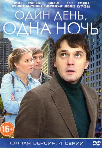 Один день одна ночь (4 серии)