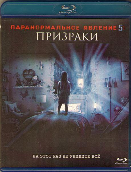 Паранормальное явление 5 Призраки (Blu-ray)