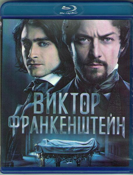Виктор Франкенштейн (Blu-ray)