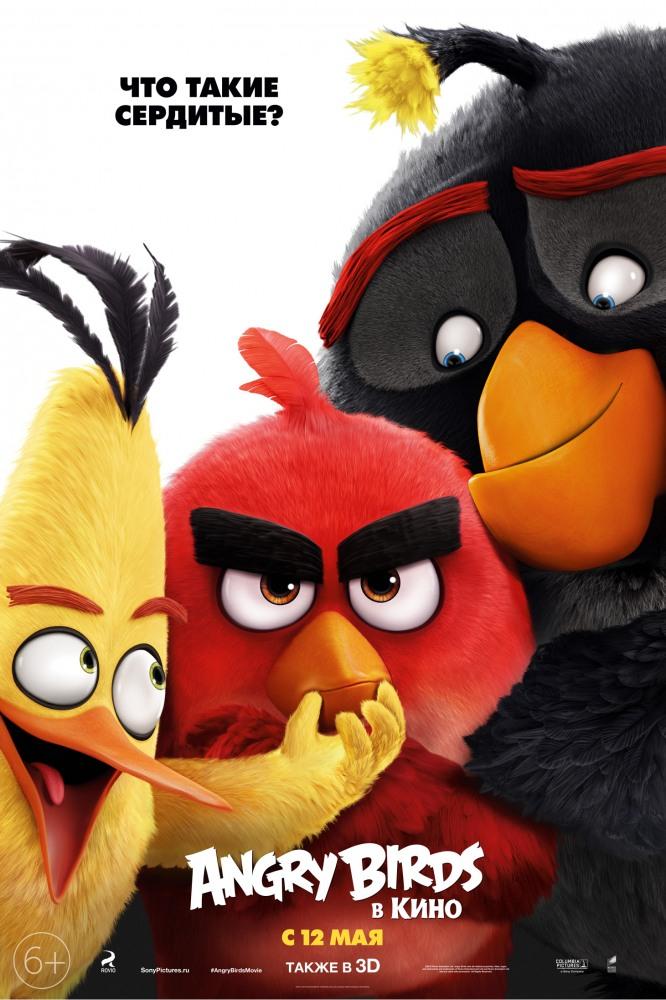Angry Birds в кино (Злые птички в кино)