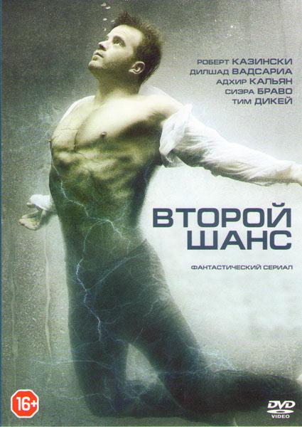Второй шанс (8 серий) (2 DVD)