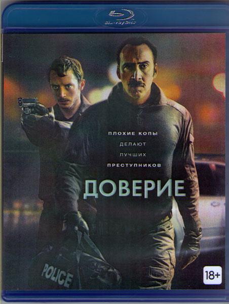 Доверие (Blu-ray)