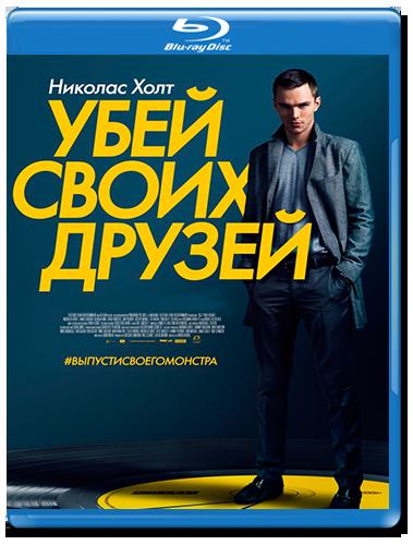 Убей своих друзей (Blu-ray)