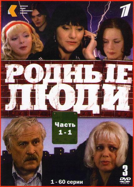 Родные люди (60 серий) (3 DVD)