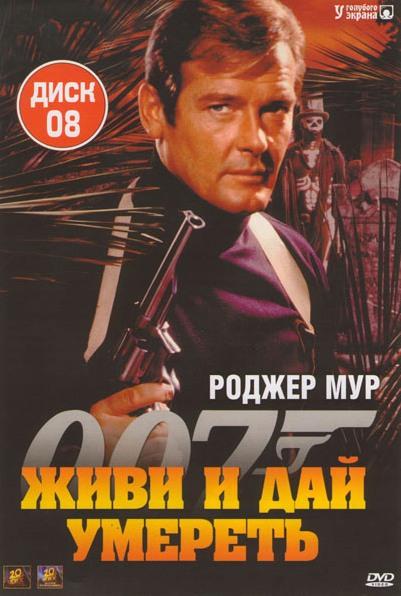 Агент 007 8 Диск Живи и дай умереть другим