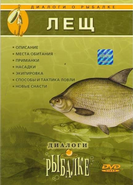 рыбалка не диалоги о рыбалке
