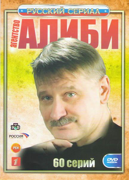 Агенство Алиби (60 серий)