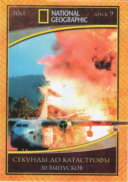 National Geographic Секунды до катастрофы (30 серий)
