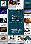 Уроки всемирной истории Кирилла и Мефодия: Новейшее время (DVD-BOX)