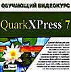 Обучение Quarkxpress 7 ( PC CD )